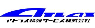 アトラス情報サービス株式会社