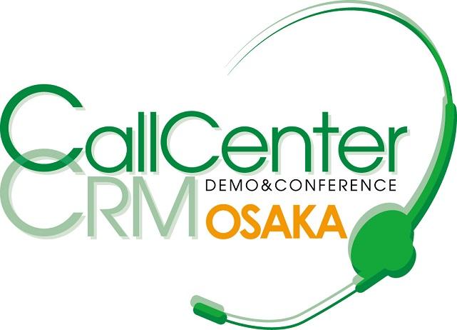 コールセンター/CRMデモ&コンファレンス2021 in 大阪